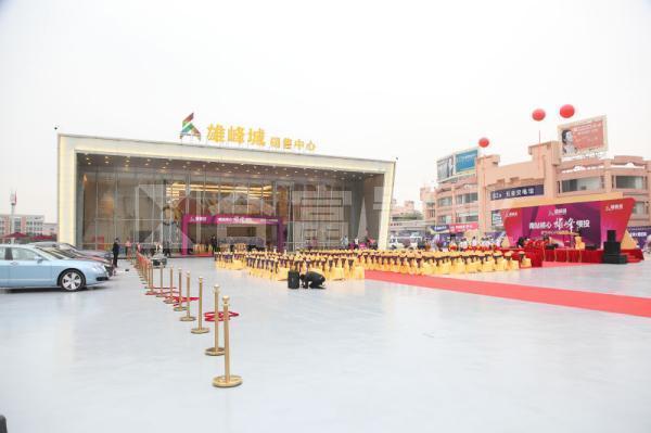 雄峰城商铺